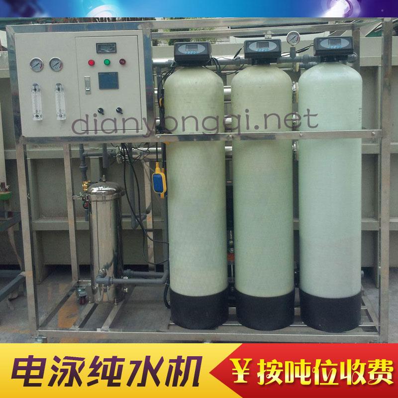 反渗透纯水机千亿国际娱乐平台qy纯水生产设备